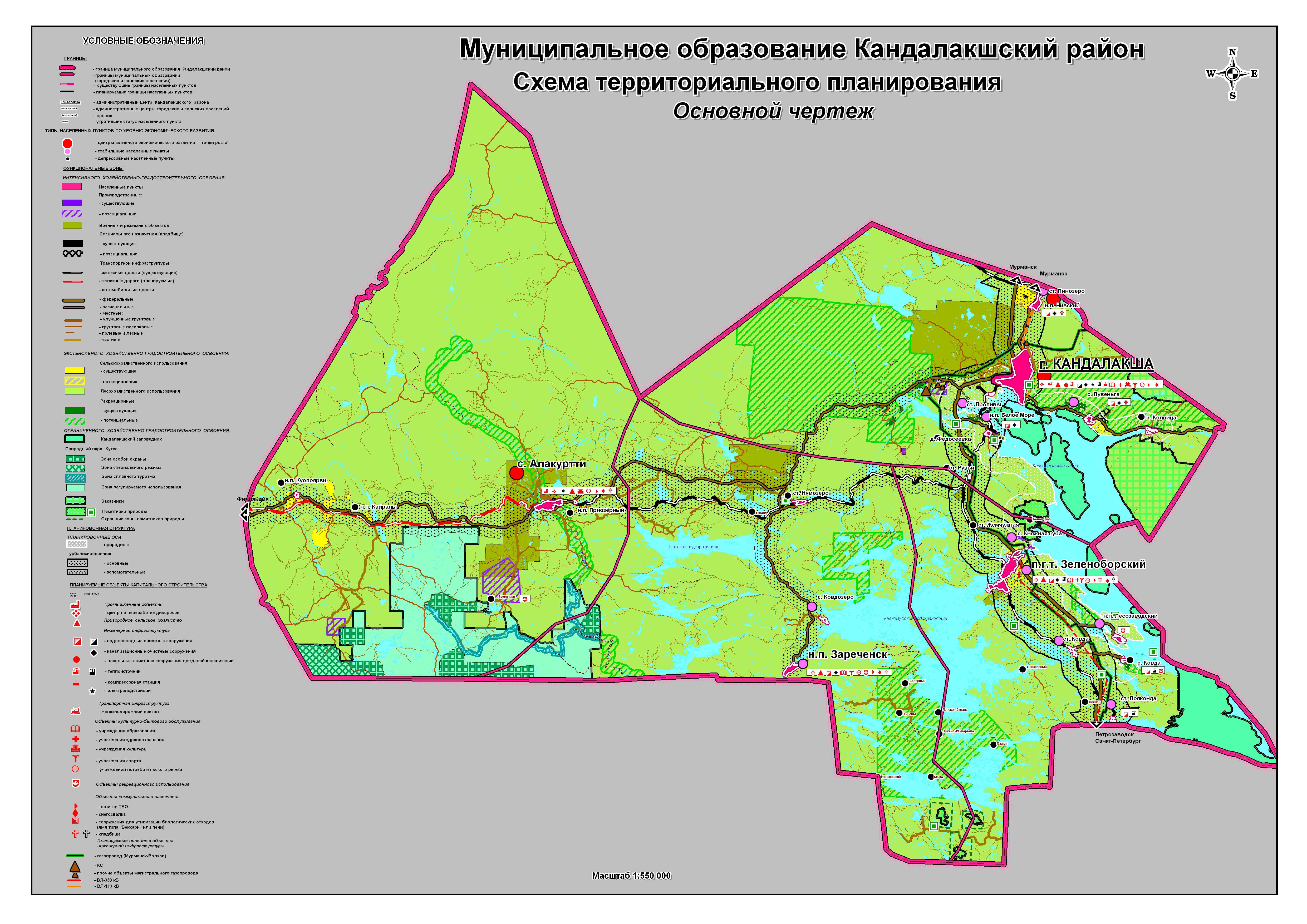 Конкурс по разработке схем территориального планирования