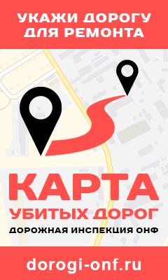 Карты убитых дорог