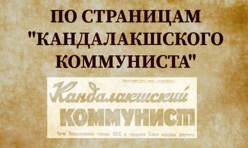 Кандалакшский коммунист