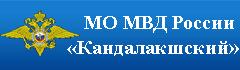 МО МВД России «Кандалакшский»